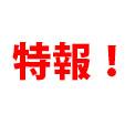 icon_tokuho